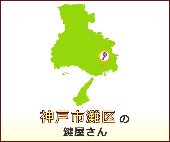 神戸市灘区 の鍵屋さん一覧