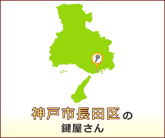 神戸市長田区 の鍵屋さん一覧