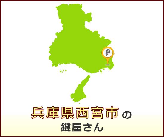 兵庫県西宮市 の鍵屋さん一覧