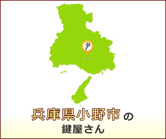 兵庫県小野市 の鍵屋さん一覧
