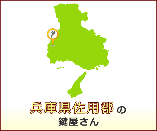 兵庫県佐用郡 の鍵屋さん一覧