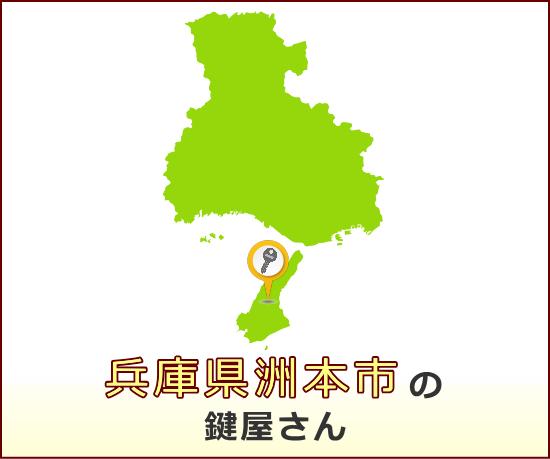 兵庫県洲本市 の鍵屋さん一覧