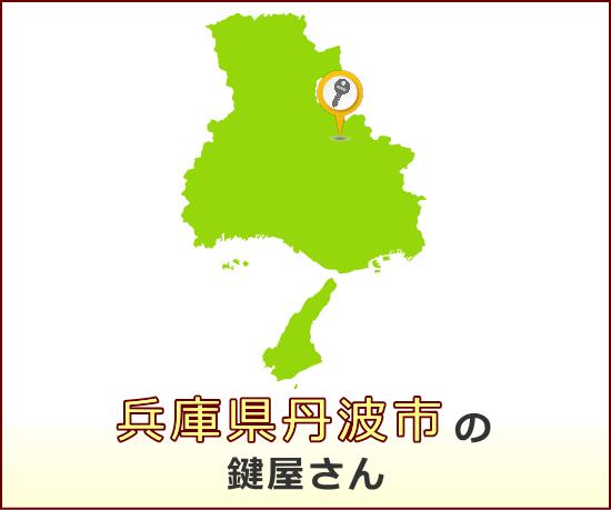兵庫県丹波市 の鍵屋さん一覧