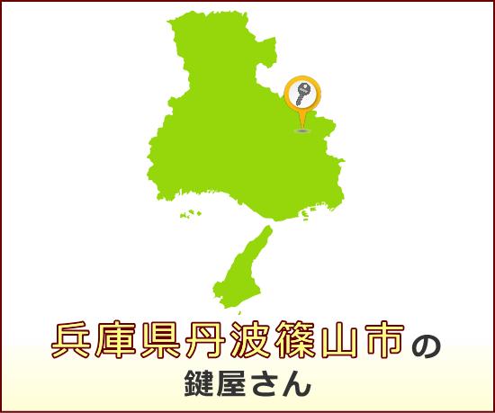 兵庫県丹波篠山市 の鍵屋さん一覧