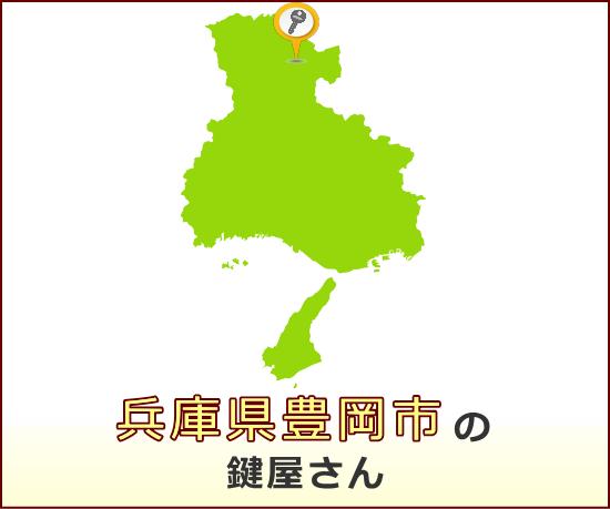 兵庫県豊岡市 の鍵屋さん一覧