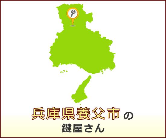 兵庫県養父市 の鍵屋さん一覧