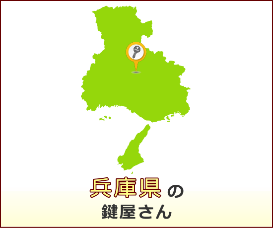 兵庫県 の鍵屋さん一覧