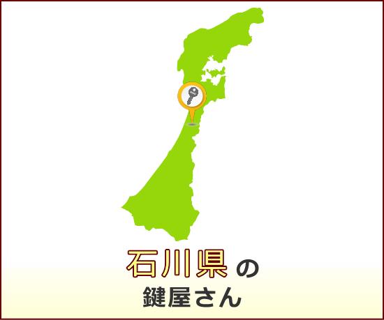 石川県 の鍵屋さん一覧