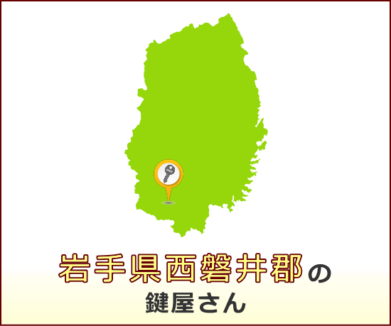 岩手県西磐井郡 の鍵屋さん一覧