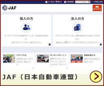 JAF 関西本部・大阪支部 の詳細はこちら