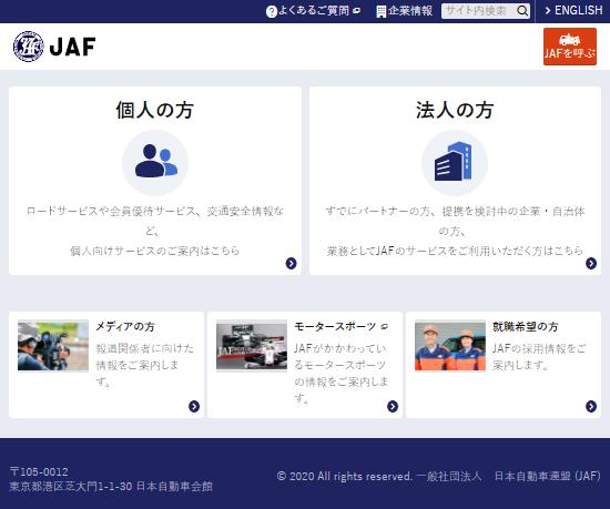 JAF(日本自動車連盟) 高知支部の拠点情報