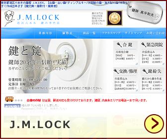 J.M.LOCK の詳細はこちら