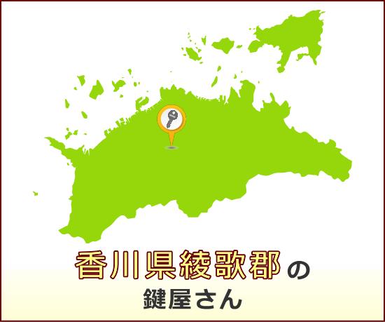 香川県綾歌郡 の鍵屋さん一覧