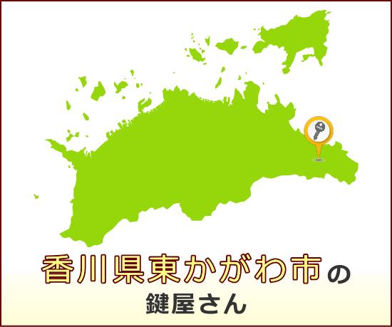 香川県東かがわ市 の鍵屋さん一覧