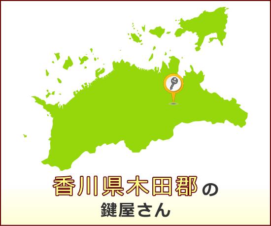 香川県木田郡 の鍵屋さん一覧