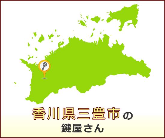 香川県三豊市 の鍵屋さん一覧