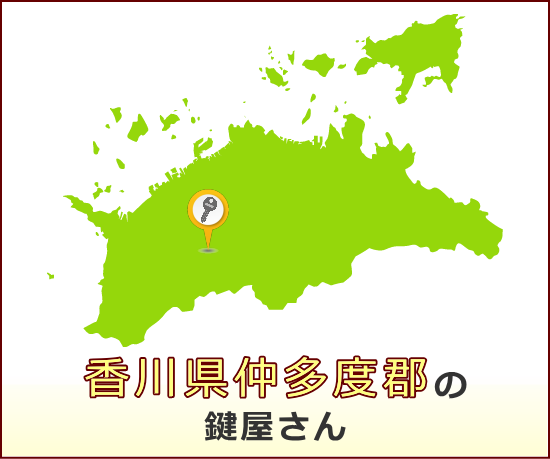香川県仲多度郡 の鍵屋さん一覧
