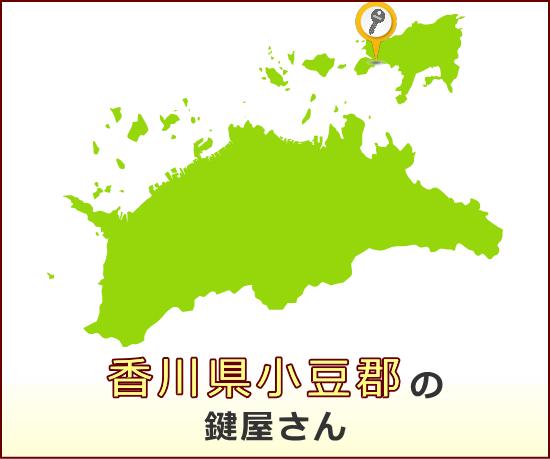 香川県小豆郡 の鍵屋さん一覧