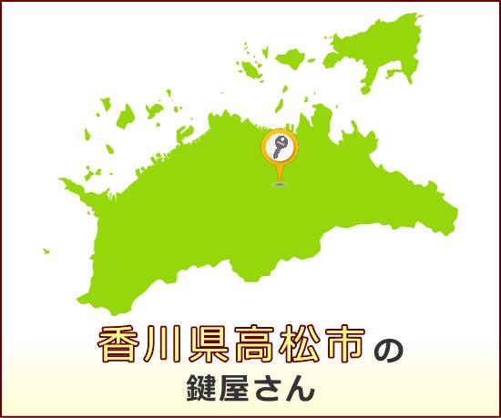 香川県高松市 の鍵屋さん一覧