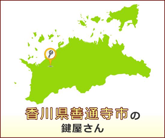 香川県善通寺市 の鍵屋さん一覧