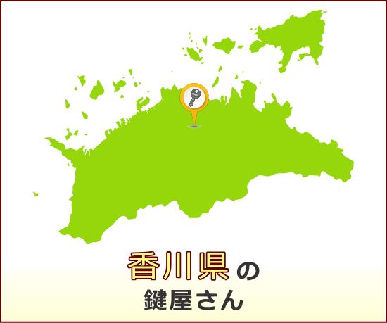 香川県 の鍵屋さん一覧