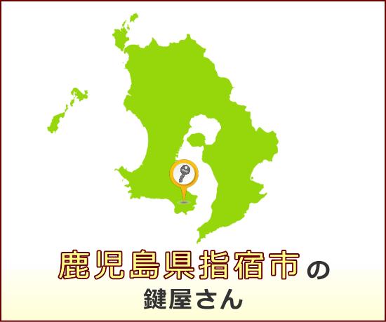 鹿児島県指宿市 の鍵屋さん一覧