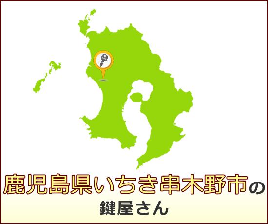 鹿児島県いちき串木野市 の鍵屋さん一覧