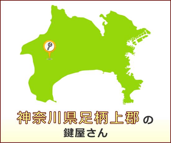 神奈川県足柄上郡 の鍵屋さん一覧