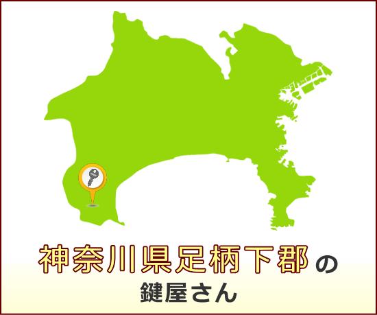 神奈川県足柄下郡 の鍵屋さん一覧