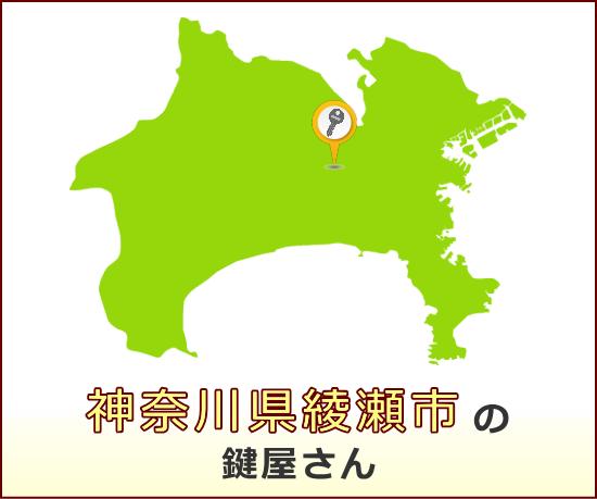 神奈川県綾瀬市 の鍵屋さん一覧