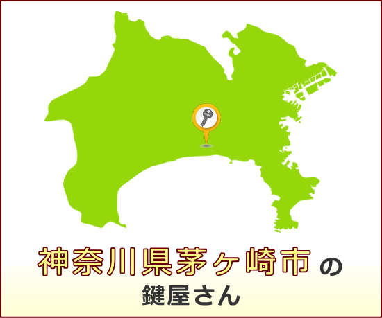 神奈川県茅ヶ崎市 の鍵屋さん一覧