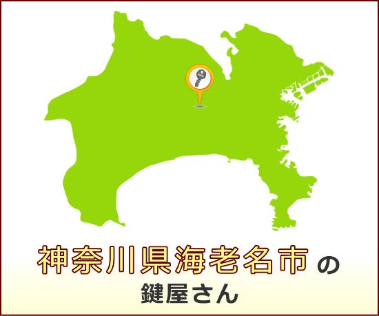 神奈川県海老名市 の鍵屋さん一覧