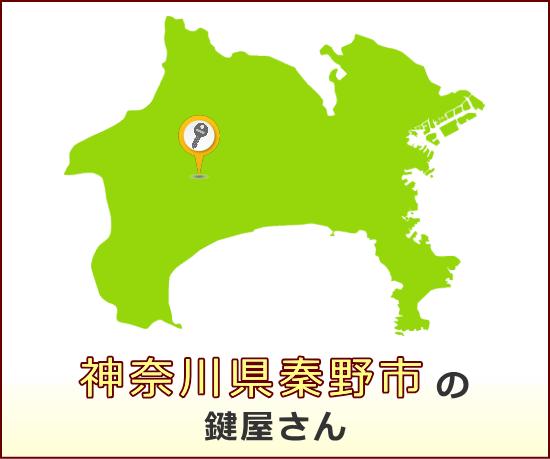 神奈川県秦野市 の鍵屋さん一覧