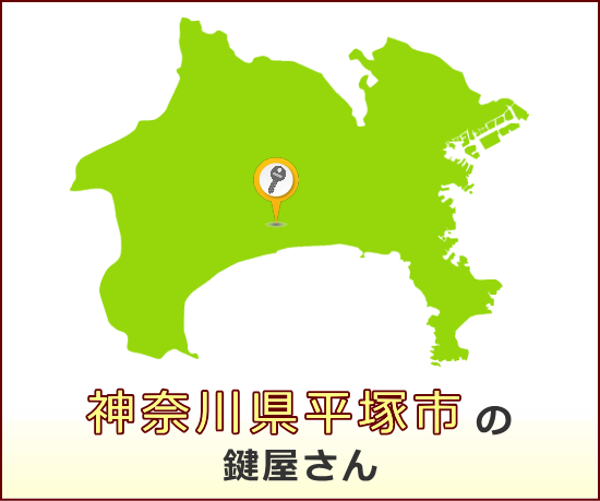 神奈川県平塚市 の鍵屋さん一覧