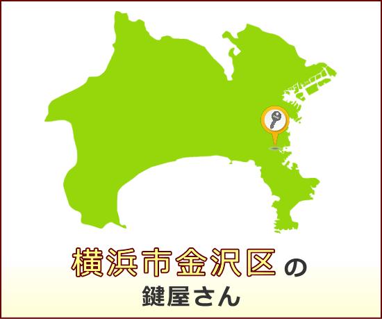 横浜市金沢区 の鍵屋さん一覧