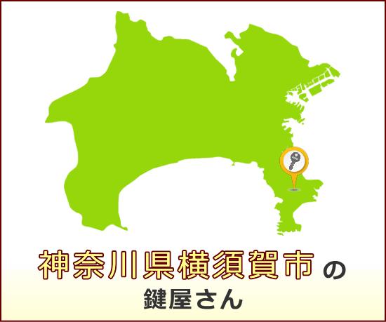 神奈川県横須賀市 の鍵屋さん一覧
