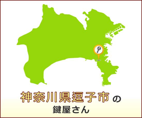 神奈川県逗子市 の鍵屋さん一覧