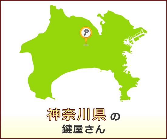 神奈川県 の鍵屋さん一覧