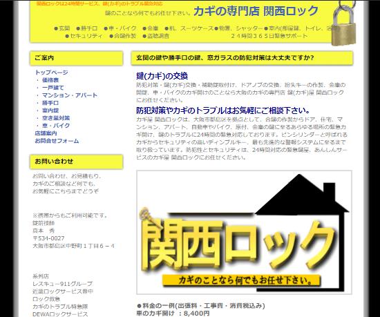 関西ロックのショップ情報