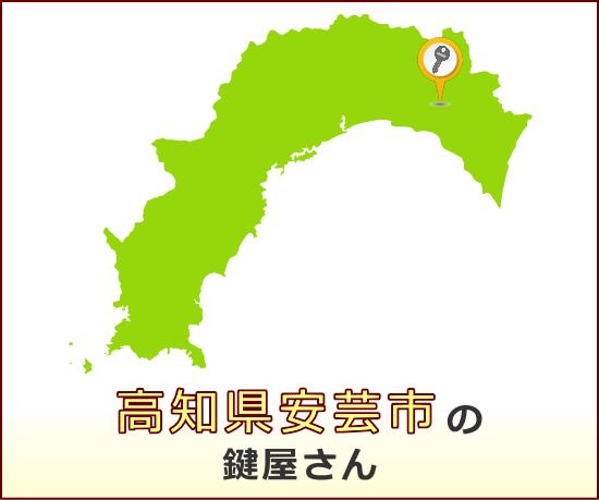 高知県安芸市 の鍵屋さん一覧