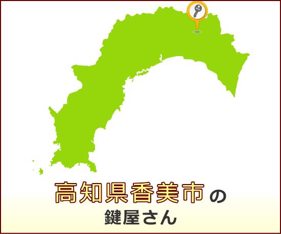 高知県香美市 の鍵屋さん一覧