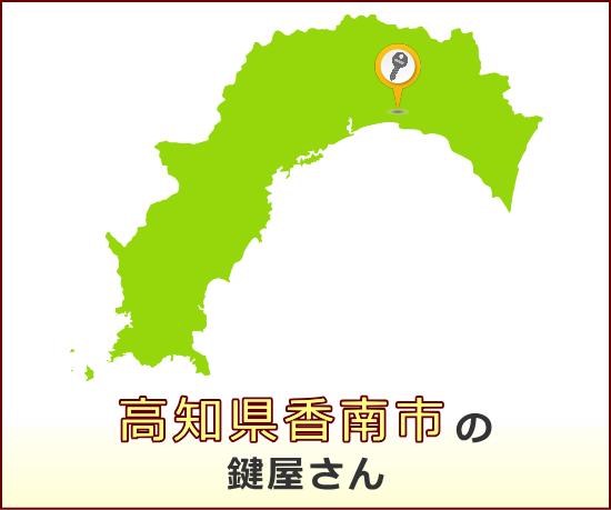 高知県香南市 の鍵屋さん一覧
