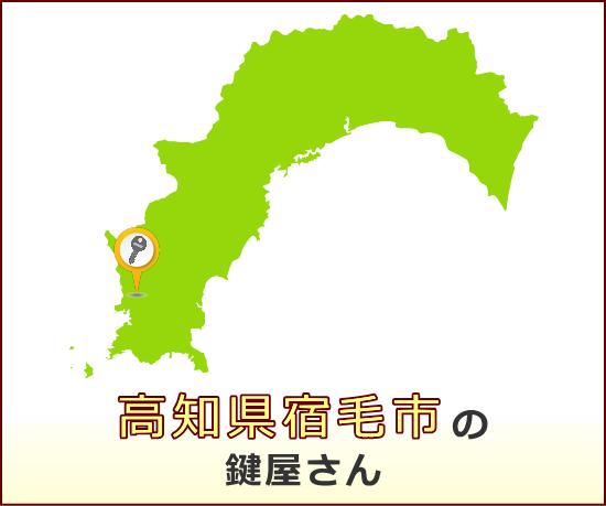 高知県宿毛市 の鍵屋さん一覧