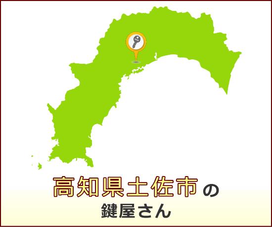 高知県土佐市 の鍵屋さん一覧