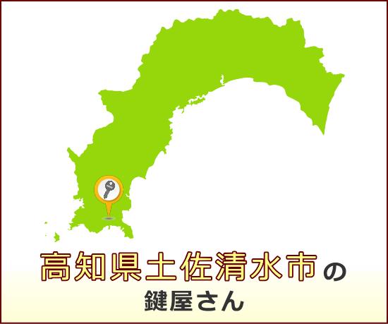 高知県土佐清水市 の鍵屋さん一覧
