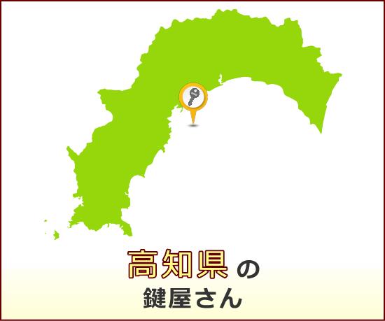 高知県 の鍵屋さん一覧
