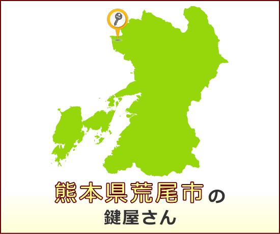 熊本県荒尾市 の鍵屋さん一覧