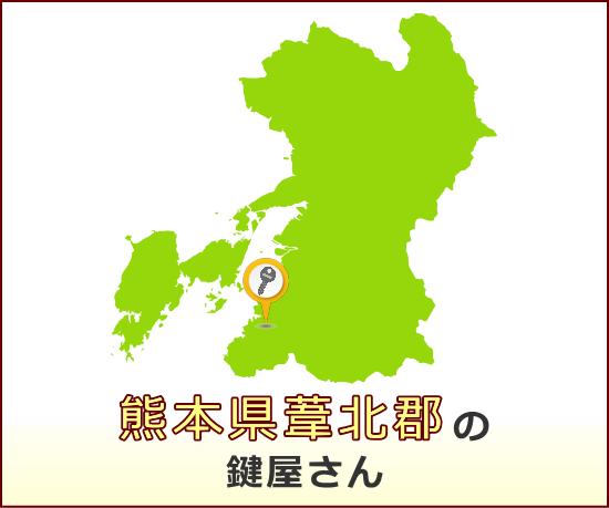熊本県葦北郡 の鍵屋さん一覧