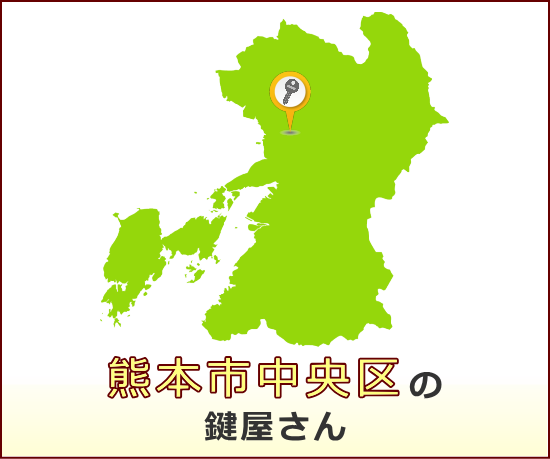 熊本市中央区 の鍵屋さん一覧