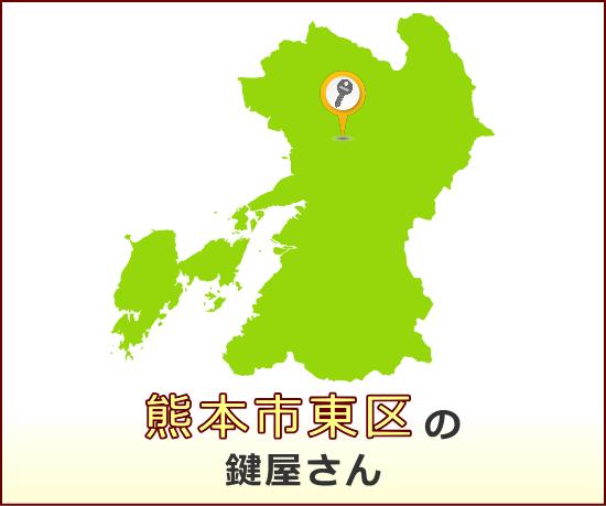 熊本市東区 の鍵屋さん一覧